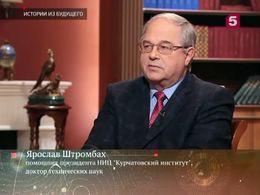 «Ядерный ликбез: плутоний в отношениях России и США»