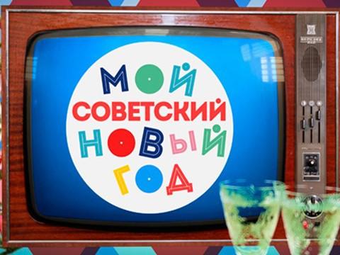 Пятый канал приглашает встретить Новый год в стиле СССР