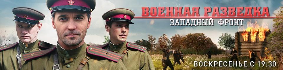 Военно-приключенческий сериал (Россия, 2010)
