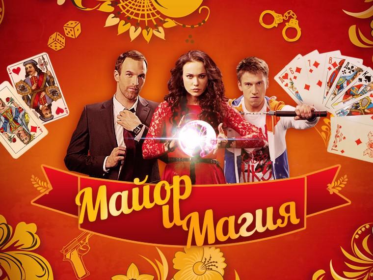 «Майор и магия»: народный детектив скоро на Пятом
