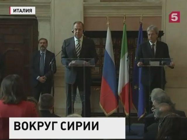 Сергей Лавров в Италии сделал ряд заявлений по ситуации в Сирии