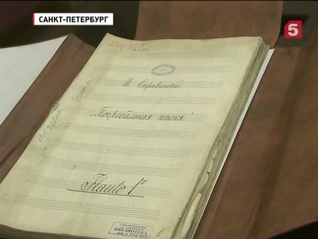 В Петербурге исполнили считавшееся утерянным произведение Игоря Стравинского