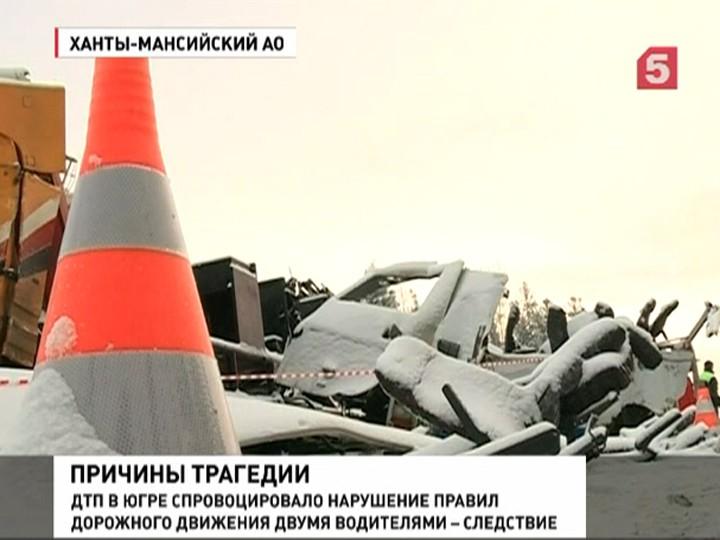 Следователи назвали виновных в трагедии на трассе Ханты-Мансийск – Тюмень
