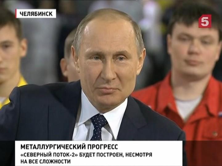 Владимир Путин оценил трубопроводы будущего и рассказал, чем будет заниматься на пенсии
