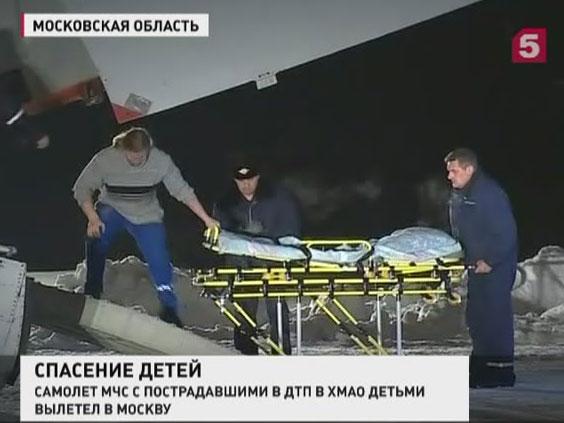 В Москву доставлены трое детей, пострадавших в дорожной аварии в Югре