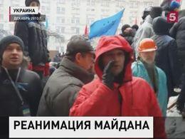 Майдан. Три года назад