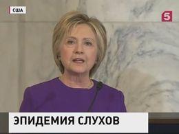Хиллари Клинтон появилась на публике