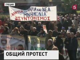 В Греции проходит общенациональная забастовка