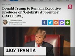Трамп станет исполнительным продюсером реалити-шоу «Ученик знаменитости»