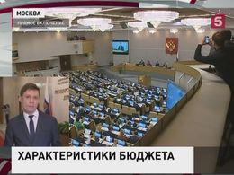 Госдума приняла в третьем чтении бюджет на 2017-2019 годы