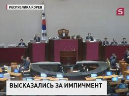 Парламент Южной Кореи проголосовал за импичмент президенту