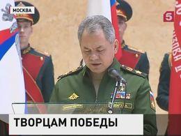 Сергей Шойгу принял участие в церемонии открытия памятника «Солдат Победы»