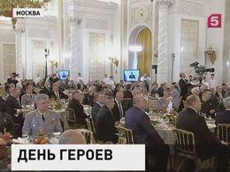В России - День героев Отечества