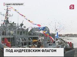 Корабль нового поколения «Александр Обухов» передан ВМФ России