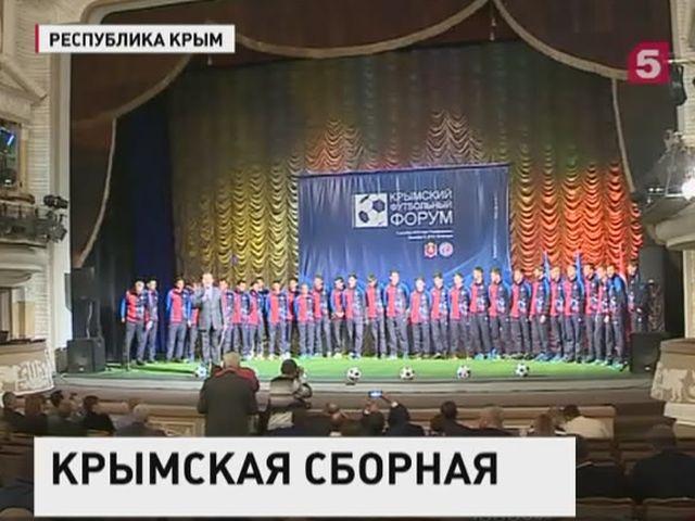 В Симферополе представили сборную Крыма по футболу