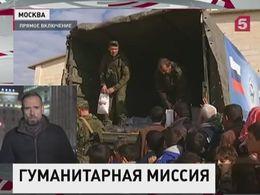 В Минобороны отчитались о ходе гуманитарной операции в Сирии