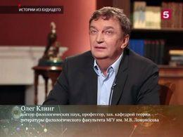 «Истории из будущего» с Михаилом Ковальчуком — «Литературный геном»