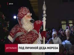 Под личиной Деда Мороза