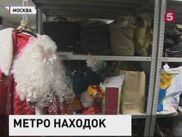 В бюро находок московского метрополитена крупное пополнение после Нового года