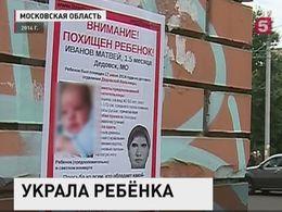 В Подмосковье неожиданное продолжение получила история с пропажей ребёнка из роддома