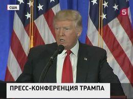 Россия, санкции и компромат - главные темы первой пресс-конференции нового президента США