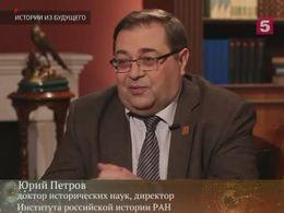 «Истории из будущего» с Михаилом Ковальчуком — «Историческая правда»