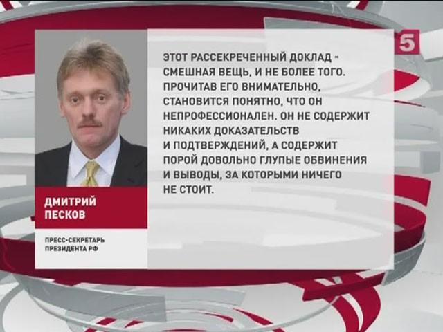 В Кремле усомнились в профессионализме американской разведки