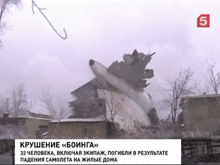 На месте авиакатастрофы в Бишкеке найден черный ящик