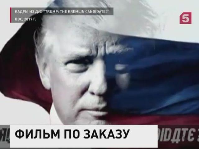 На ВВС показали фильм «Трамп: Кремлевский кандидат?»
