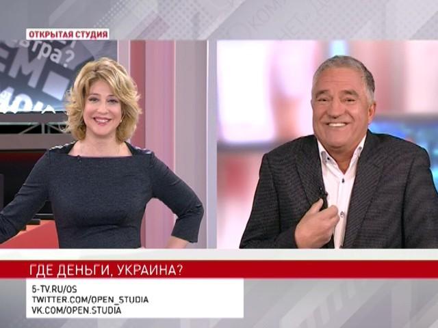 «Где деньги, Украина?»