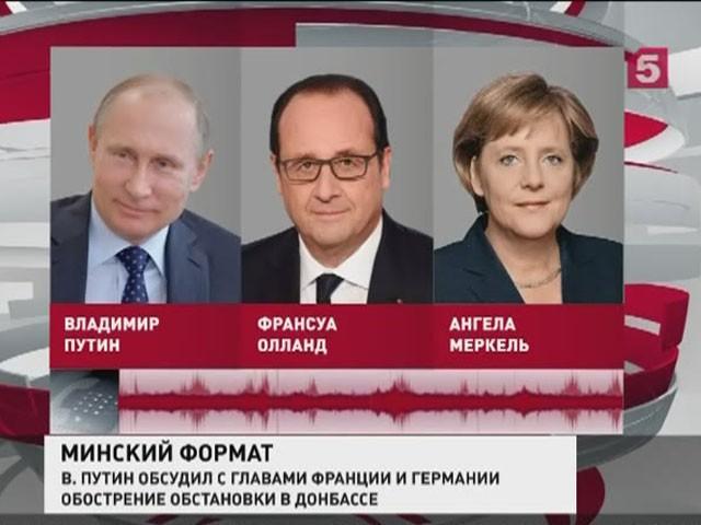 Путин обсудил с Меркель и Олландом реализацию минских договоренностей