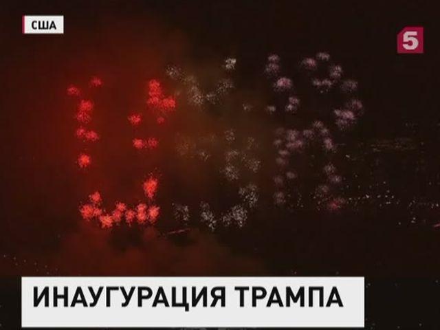 """В Вашингтоне увидели """"русский след"""" в салюте в честь инаугурации Трампа"""