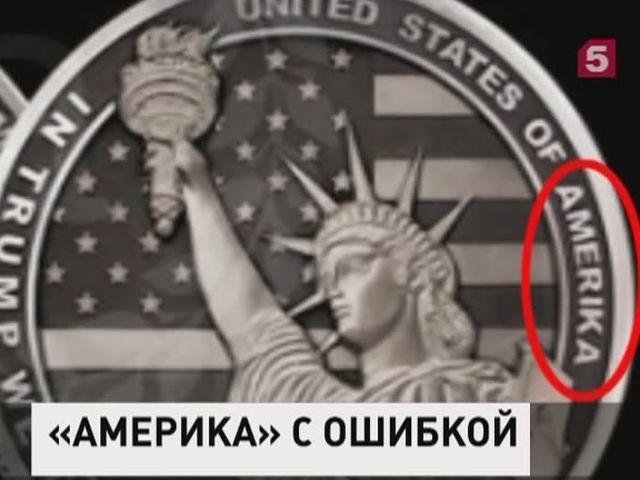 В Златоусте выпустили монету-медаль с барельефом Трампа. И с ошибкой