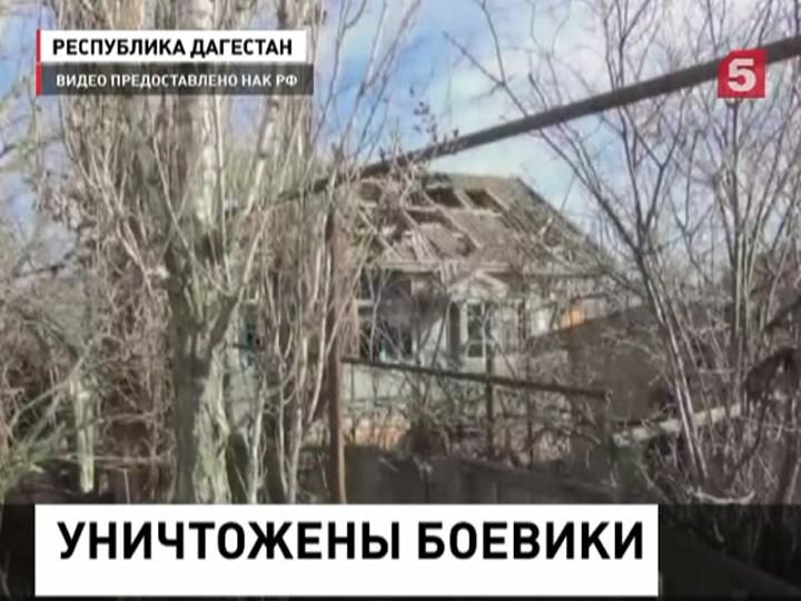 В Дагестане в ходе спецоперации ликвидированы двое боевиков