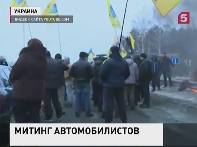 На Украине автомобилисты заблокировали основные киевские магистрали