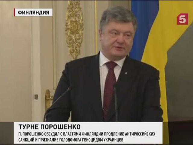 Что потребовал президент Порошенко в Финляндии?