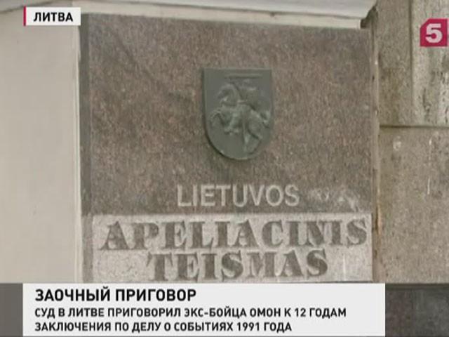 Бывшего вильнюсского омоновца осудили за преступления в 1991 году