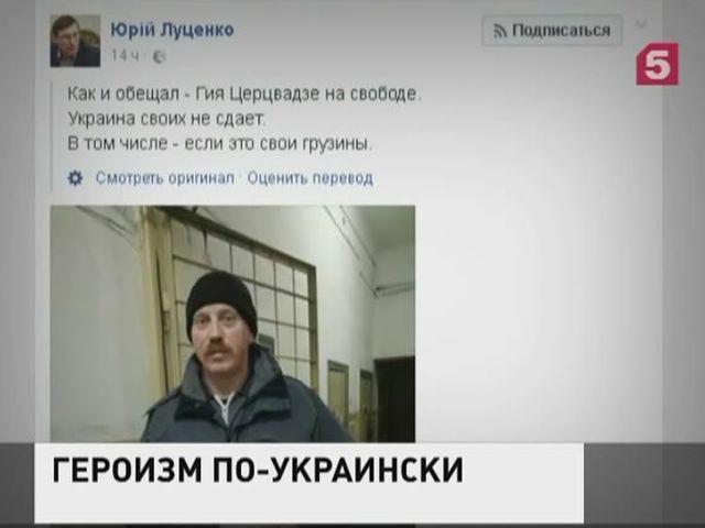 Украина отпустила находящегося в розыске в России гражданина Грузии