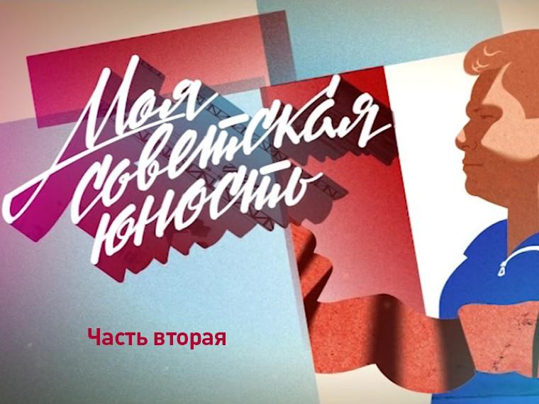 «Моя советская юность», часть 2