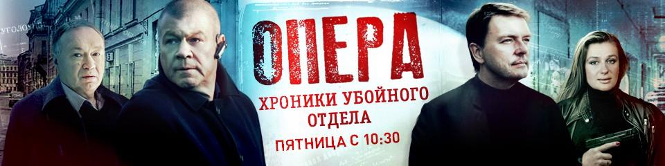 Детективный сериал (Россия)