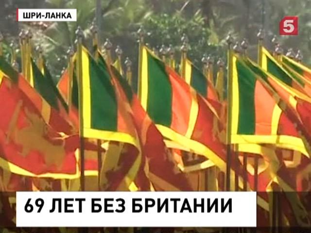 Жители Шри-Ланки отмечают День независимости