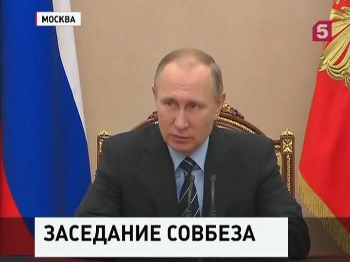 Владимир Путин провёл оперативное заседание спостоянными членами Совета безопасности