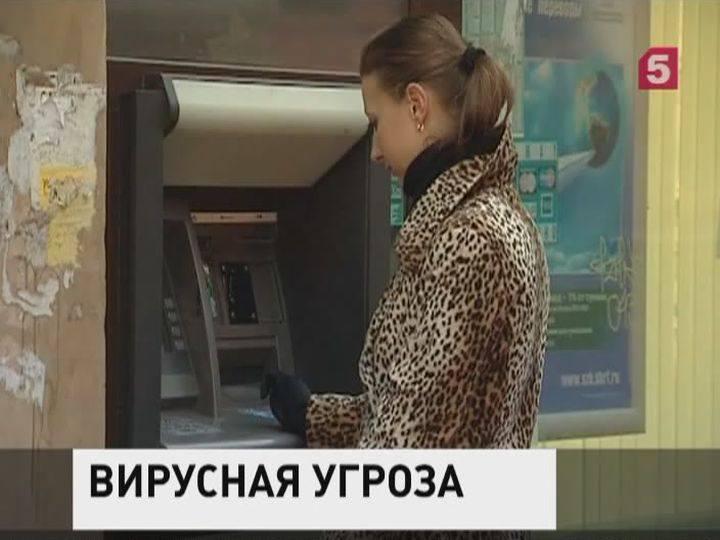 Российские банкоматы грабит новый компьютерный вирус.