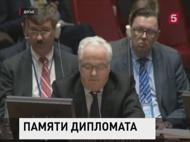 Генеральная Ассамблея ООН провела специальное заседание памяти Виталия Чуркина