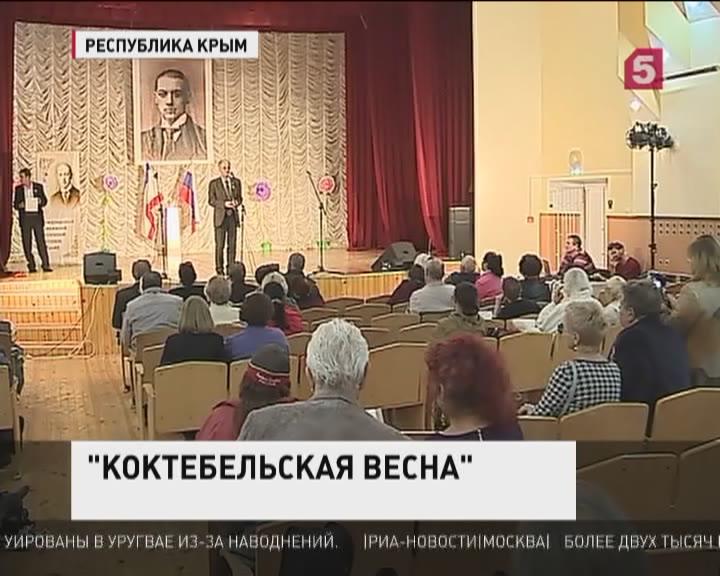 ВКрыму прошел Международный поэтический фестиваль «Коктебельская весна» памяти Николая Гумилёва