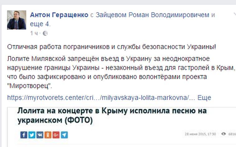 «Отличная работа»— Геращенко похвалил спецслужбы Украины запоимку Милявской