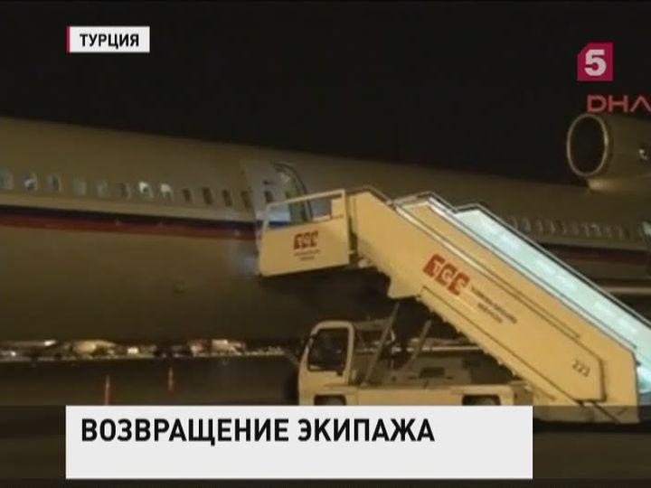 Российские моряки сзатонувшего вЧёрном море «Лимана» прибыли домой