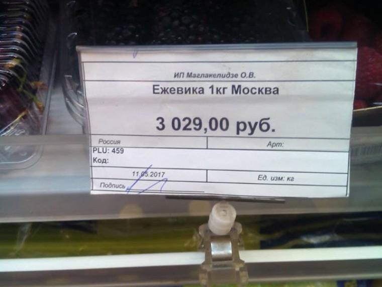 Жителям Магадана предложили покупать ягоды потри тысячи рублей