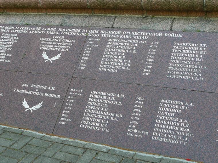 «Могилы должныбыть накладбище»— вЛитве хотят снести памятник советским солдатам