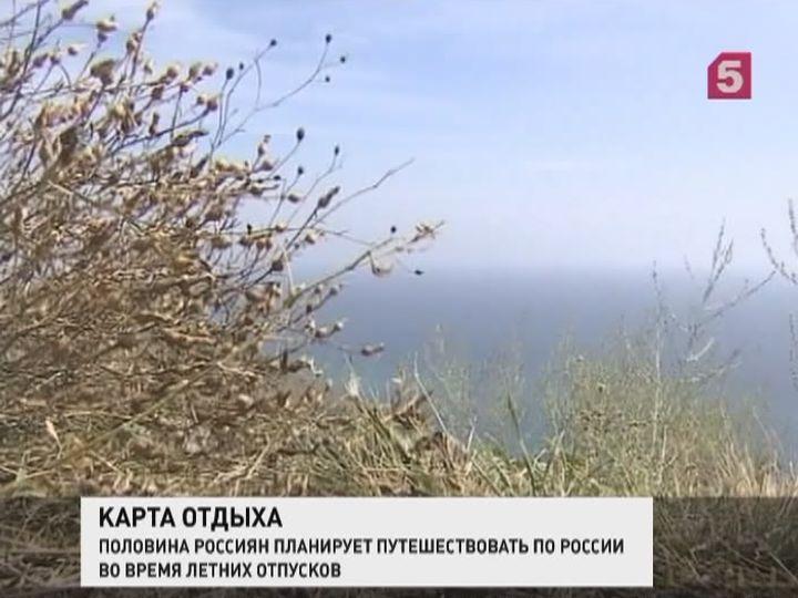 Многие россияне вовремя летних отпусков будут путешествовать поРоссии